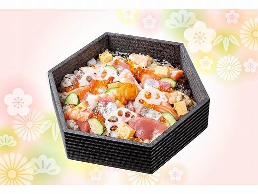 寿司 魚がし日本一(5)