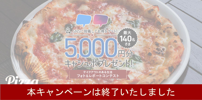 SNSに投稿してお得をゲット!5,000円分キャシュポプレゼント!