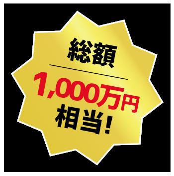総額1,000万円相当!