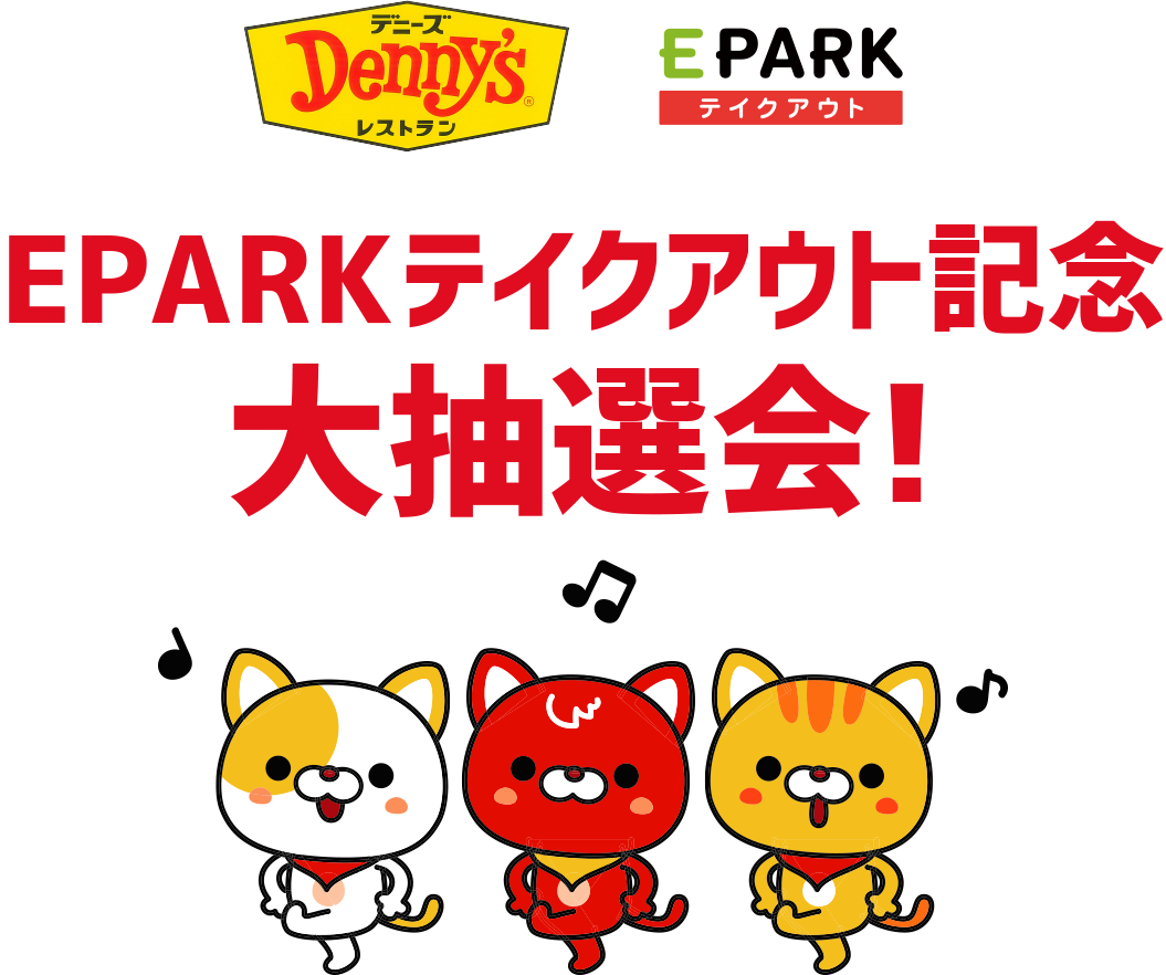 EPARKテイクアウト記念大抽選会!