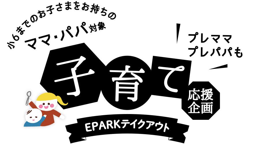 EPARKテイクアウト子育て応援企画