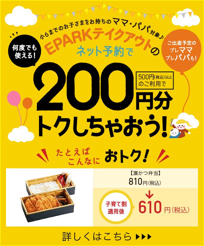 EPARKテイクアウトのネット予約で200円分トクしちゃおう!