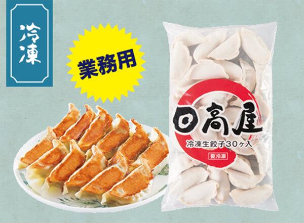 冷凍生餃子(5人前 30ヶ入り)