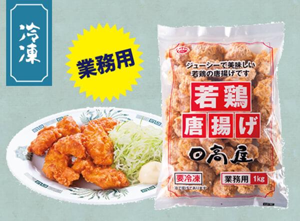 冷凍若鶏の唐揚げ(1kg)