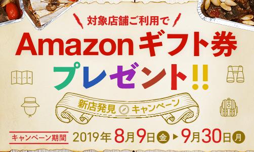 Amazonギフトキャンペーン