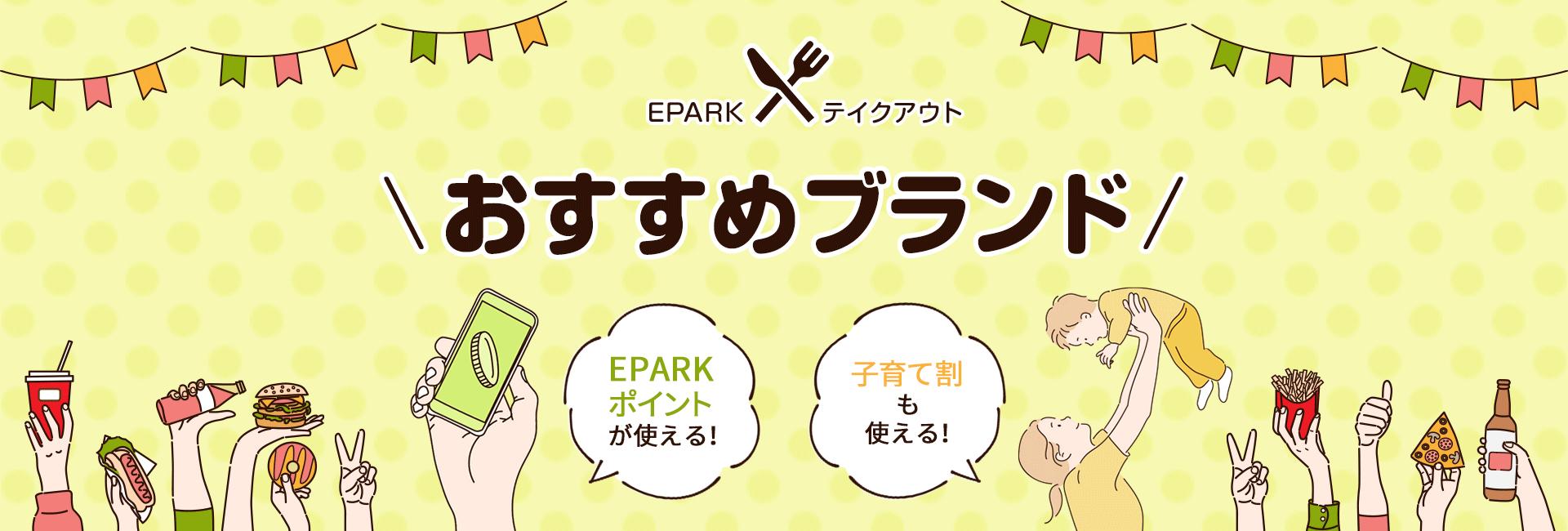 EPARテイクアウト おすすめブランド