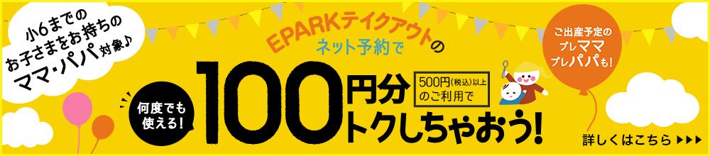 EPARKテイクアウトのネット予約で100円分トクしちゃおう!