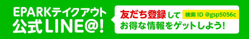 LINE@でお得な情報配信中!