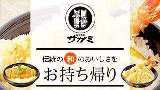 和食麺処サガミでテイクアウト(持ち帰り)