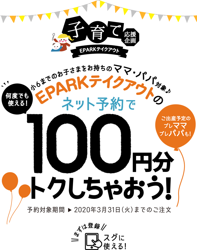 EPARKテイクアウトの子育て割