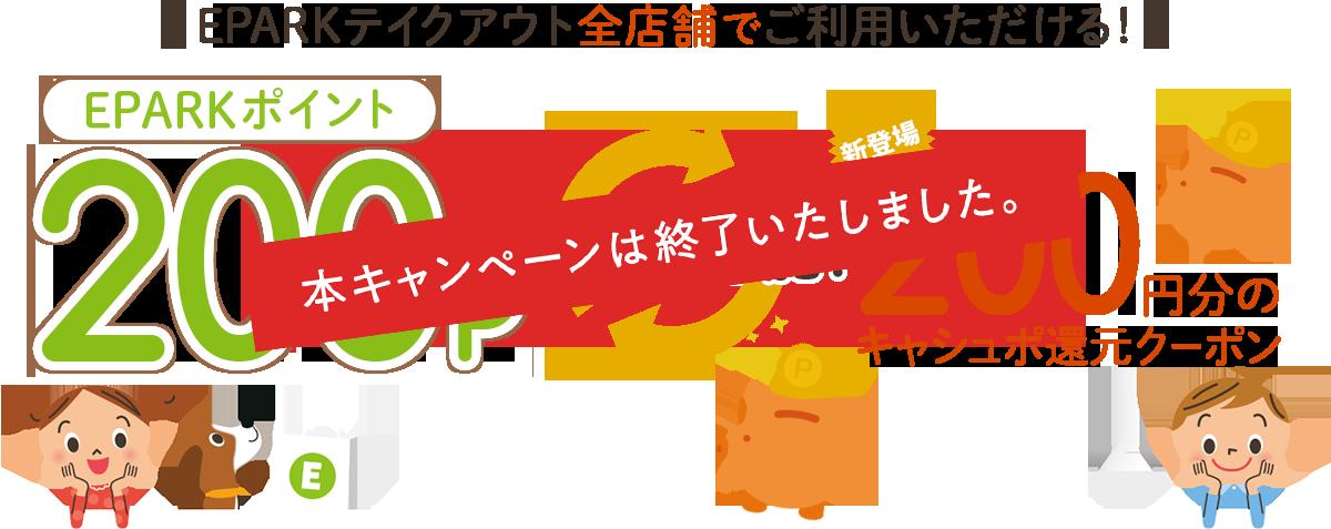 キャシュポ還元200円分プレゼント!本キャンペーンは終了いたしました。