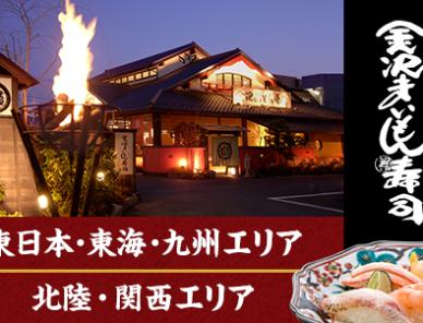 金沢まいもん寿司でテイクアウト(持ち帰り)