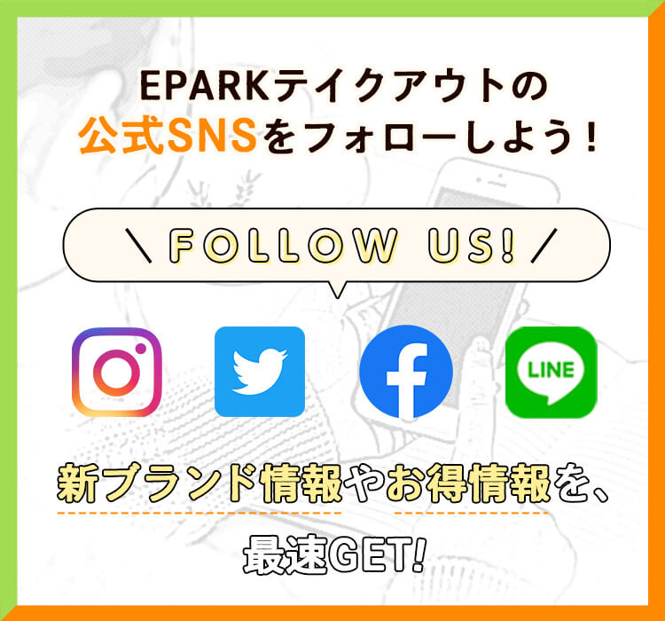 SNS公式アカウントSP