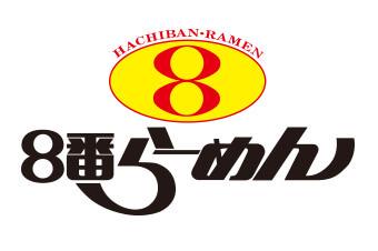 8番らーめん