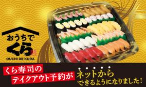 くら寿司でテイクアウト(持ち帰り)
