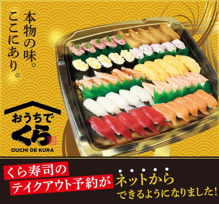 寿司 持ち帰り くら ランチ