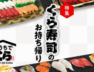 くら寿司特集からテイクアウト(持ち帰り)