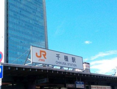 名古屋市千種区でテイクアウト(お持ち帰り)できるおすすめ店