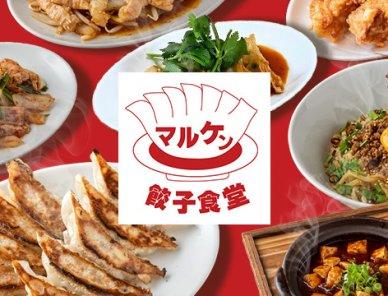 餃子食堂マルケンでテイクアウト(持ち帰り)