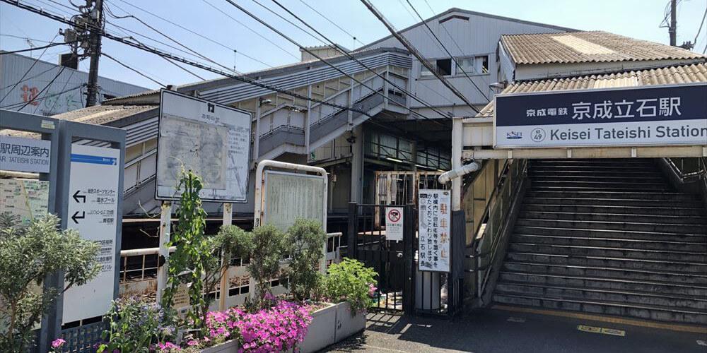 京成立石でテイクアウト(お持ち帰り)できるおすすめ店