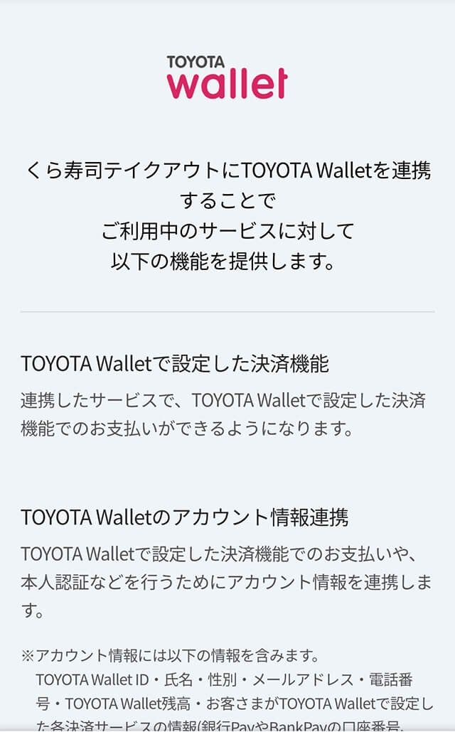 TOYOTA Wallet IDと連携