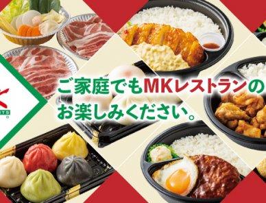MKレストランでテイクアウト(持ち帰り)