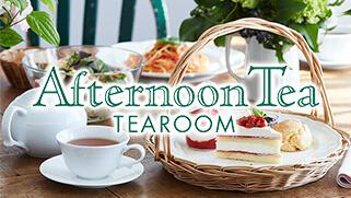 Afternoon Tea(アフタヌーンティー)でテイクアウト(持ち帰り)