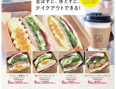 sandwich50のチラシ