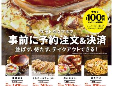 鶴橋風月 木場店のチラシ
